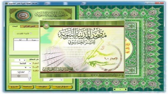 DOWNLOADS Mushaf Madinah Full